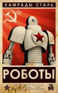 diseño gráfico en la rusia comunista